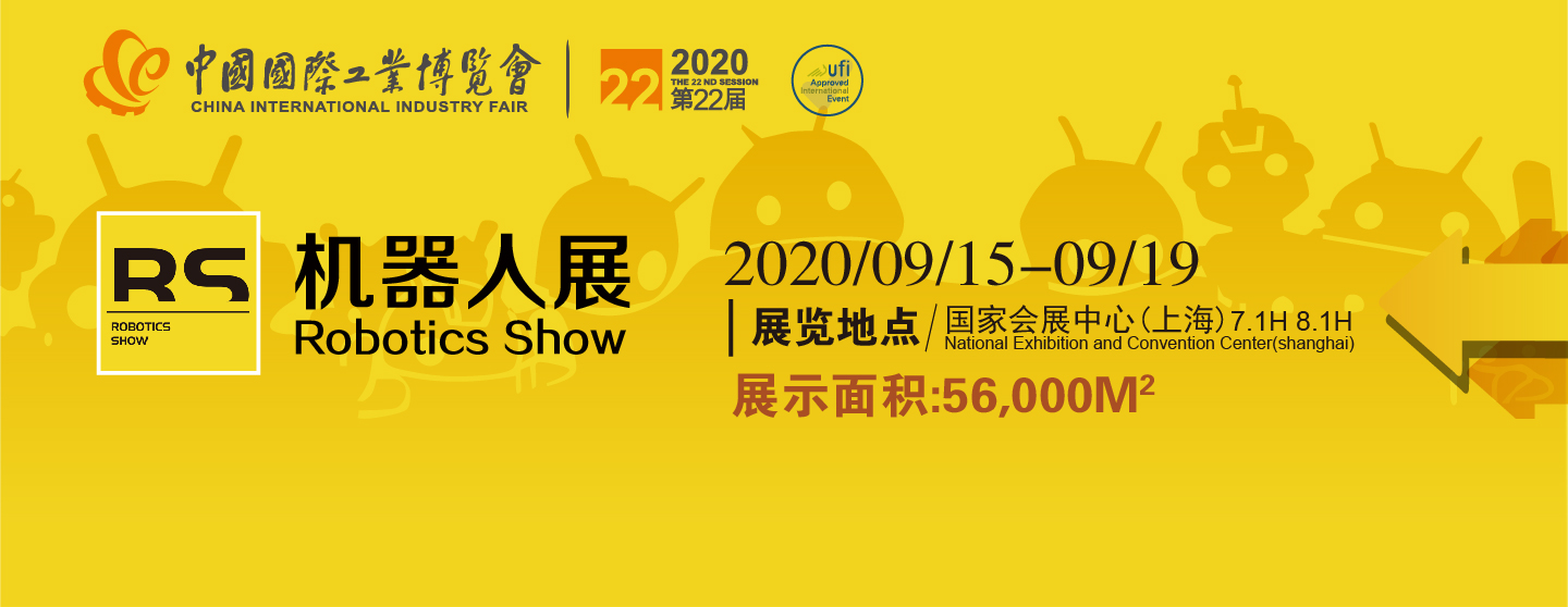 The 22nd China International Industry Fair 2020