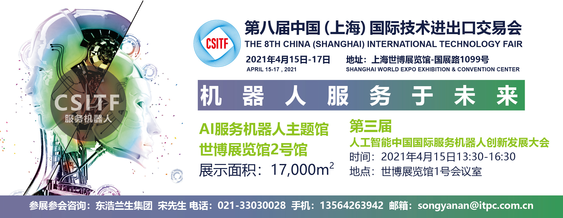 The 8th China (Shanghai)International Technology Fair